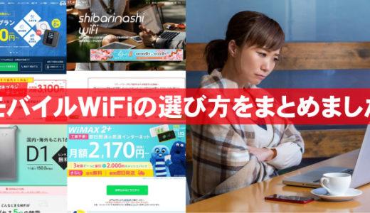 WiFiモバイルルーターの選び方2020年最新版!5つのチェック項目で選べば失敗しない!