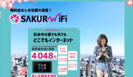 SAKURA WiFiの契約は損?デメリットとおすすめしない理由を解説