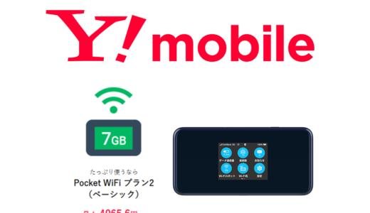 Y!mobileのPocketWi-Fiの評判・料金を徹底調査!